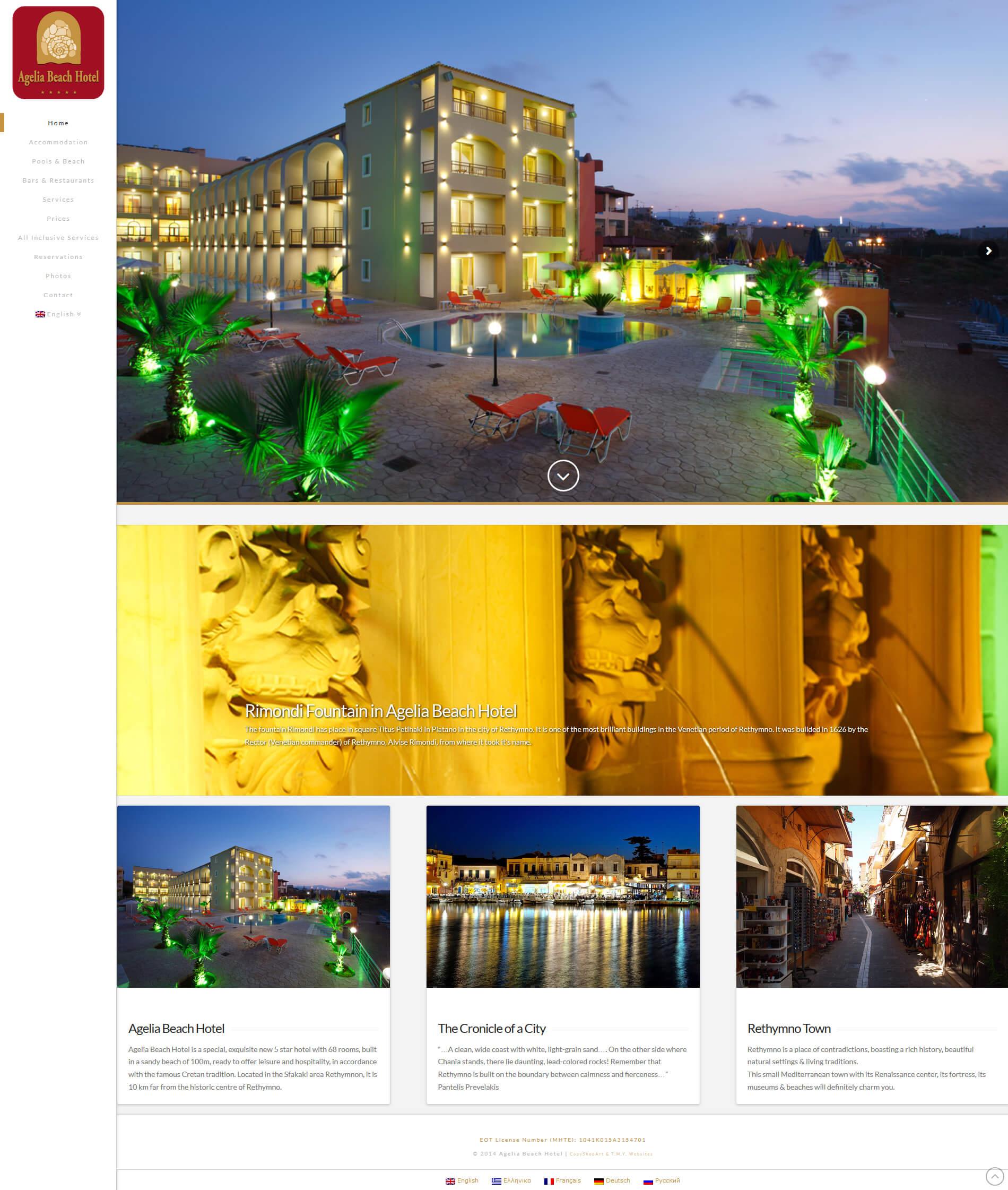 T.M.Y. Ιστοσελίδες - ageliabeachhotel.gr.gr