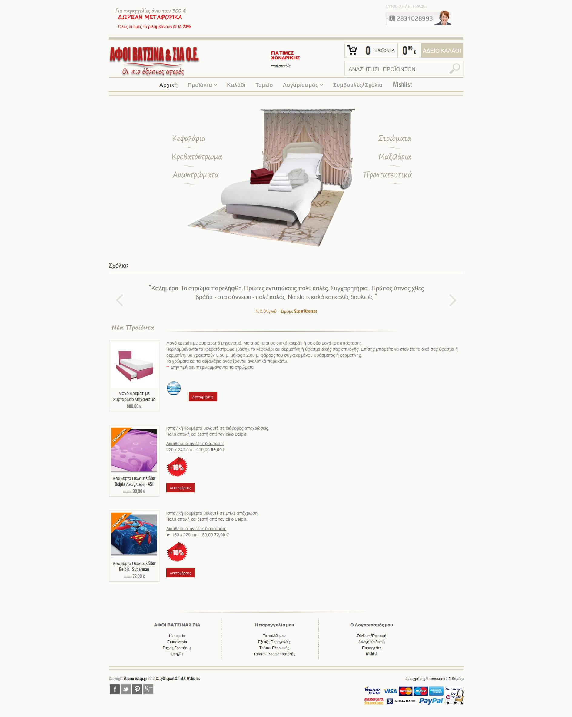 T.M.Y. Ιστοσελίδες - stroma-eshop.gr